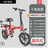 折疊電動自行車代駕小型電瓶車鋰電池超輕助力車代步車女士電動車 後街五號