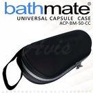 情趣用品 送潤滑液*3再9折♥英國BathMate專屬配件Universal Capsule Case膠囊旅行攜帶包-X30/X40適用