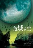 (二手書)殞月之城(2):危城求生