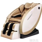 按摩椅 新款按摩椅家用全身多功能小型智慧全自動老年人太空豪華艙按摩器 mks韓菲兒