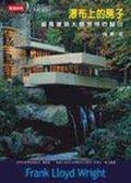 (二手書)瀑布上的房子-追尋建築大師萊特的腳印