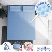 House Door 防蚊防螨9cm藍晶靈涼感記憶床墊全配組-單大雪花藍