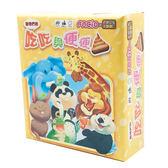 【華創文化】原創親子桌遊 - 動物們的吃吃與便便 桌遊 益智遊戲