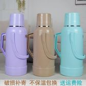 熱水瓶家用暖壺學生用宿舍暖瓶大容量開水瓶塑料保溫瓶水壺茶瓶 免運