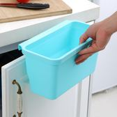 廚房櫥櫃門掛式大號垃圾桶雜物桶桌面垃圾桶家用塑料收納盒垃圾簍【全館鉅惠85折】