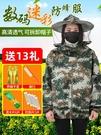 防蜂服養蜜蜂專用全套加厚衣服透氣型防護服養蜂工具防蜂帽防蜂衣 小山好物