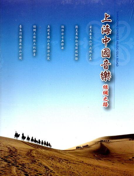 【停看聽音響唱片】【CD】上海流行音樂:絲綢之路 10CD