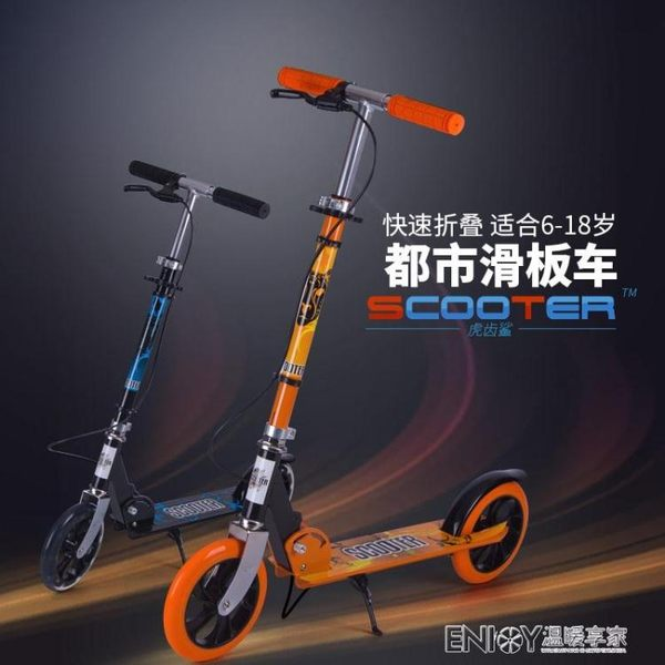 scooter青少年可折疊滑板車兩輪成人代步單腳滑行車6-10-18歲WD 溫暖享家