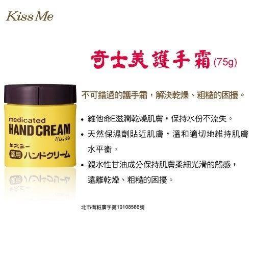 專品藥局 日本 KissMe 奇士美護手霜 75g【2001903】