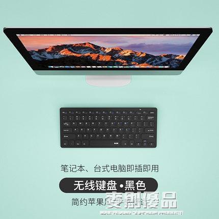 BOW航世 巧克力鍵盤有線台式電腦聯想筆記本USB外接家用辦公打字 「麥創優品」