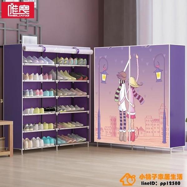 簡易鞋架多層防塵收納鞋柜門口室內寢室鞋架子超級品牌【桃子居家】