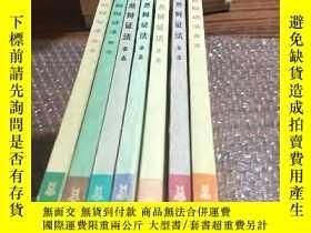 二手書博民逛書店罕見自然辯證法雜誌:共7冊合售Y181614 雜誌編輯部 上海人