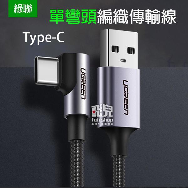【妃凡】充電不擋手!綠聯 Type-C 單彎頭 編織傳輸線 1米 充電線 USB 彎頭充電線 直角充電線 020