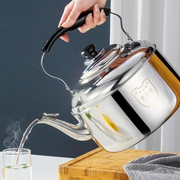 304不銹鋼加厚大容量燒水壺燃氣家用水壺開水壺220V 琪朵市集