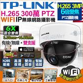 監視器 網路攝影機 TP-LINK 300萬 3MP PTZ 手機遠端 雙向語音 WIFI 6倍變焦 H.265 台灣安防