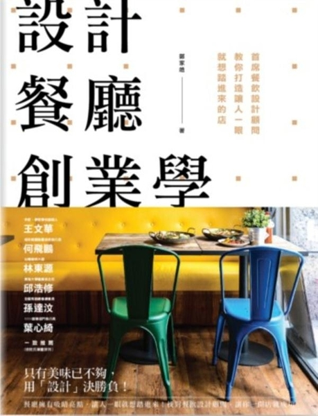 (二手書)設計餐廳創業學:首席餐飲設計顧問教你打造讓人一眼就想踏進來的店