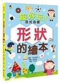 超好玩!各式各樣形狀的繪本(還可以學英文單字喔!)小熊 (購潮8)