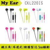 現貨不用等 鐵三角 ATH-CKL220is 耳道式耳機 支援 android 麥克風 | My Ear 耳機專賣店