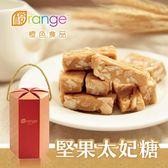 橙色食品.堅果太妃糖(15入/盒,共2盒)﹍愛食網