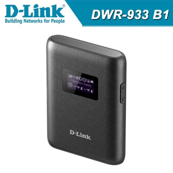 【免運費】D-Link 友訊 DWR-933 B1 4G LTE 可攜式無線路由器