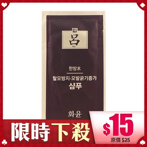韓國 Ryo 呂 何潤生洗髮精 6ml 體驗包【BG Shop】