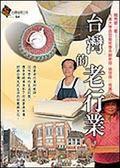(二手書)台灣的老行業
