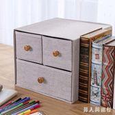 化妝收納盒創意桌面化妝品收納盒布藝折疊收納柜抽屜式收納箱  XY4339【男人與流行】