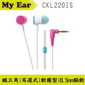 現貨 鐵三角 ATH-CKL220is 繽紛白 耳道式耳機 支援 android 麥克風 | My Ear 耳機專賣店
