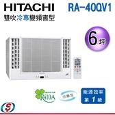 (含運安裝另計)【信源】6坪【HITACHI 日立 雙吹冷專窗型冷氣】RA-40QV1