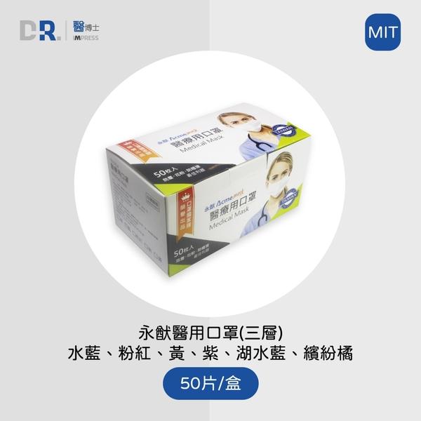 【醫博士】永猷 成人醫療用口罩 50片/40盒/箱 ( #雙鋼印 免運團購價 $195/盒 )