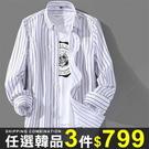 任選2件520條紋襯衫韓版修身休閒百搭條紋長袖襯衫【08B-C0153】