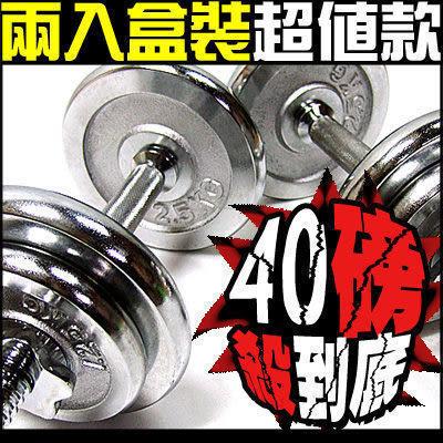 40磅電鍍槓片40LB啞鈴組可調式短槓心另售仰臥板20KG舉重量訓練台健腹機10飛鳥椅健身手套