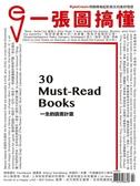 一張圖搞懂 第16期:30 Must-Read Books 一生的讀書計畫