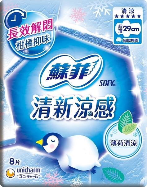 蘇菲清新涼感薄荷清涼衛生棉夜用29cm 8片