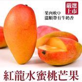 【WANG-全省免運】紅龍水蜜桃芒果X8顆(280g±10%/顆)
