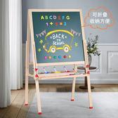 兒童家用粉筆小黑板支架式移動雙面白板寫字板磁性寶寶畫畫板木質