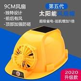 太陽能風扇帽第五代可充電工地風扇帽帶燈頭盔工地遮陽透氣【618優惠】