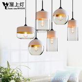 吊燈後現代咖啡廳燈具創意個性餐廳玻璃燈具 1995生活雜貨igo