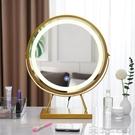 化妝鏡 大號化妝鏡臺式led燈補光梳妝臺鏡桌面ins網紅鏡子美妝鏡帶燈泡【快速出貨】