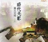 (二手書)時代光影:臺北定格,今昔百景專輯