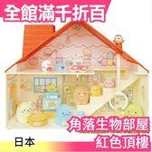 日本 角落生物  紅色頂樓 來我家吧部屋系列 PUTITTO 企鵝白熊炸豬排炸蝦貓咪盒玩食玩【小福部屋】