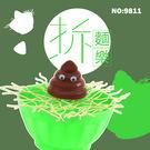 【瑪琍歐玩具】拆麵樂/ 9811...