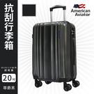 【American Aviator】Munich慕尼黑系列-碳纖紋超輕量抗刮行李箱 20吋(尊爵黑)旅行箱 多色可選