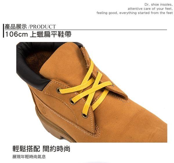 106cm扁平上蠟鞋帶 vans防水打蠟皮鞋帶toms 澳洲舒凱爾shucare高級鞋帶╭*鞋博士嚴選鞋材*╯