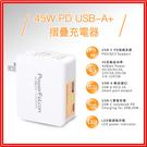 摺疊充電器 45W PD快充 QC快充 USB-A+C H94【多項認證通過】小體積易攜帶 高品質高安全性 高相容性