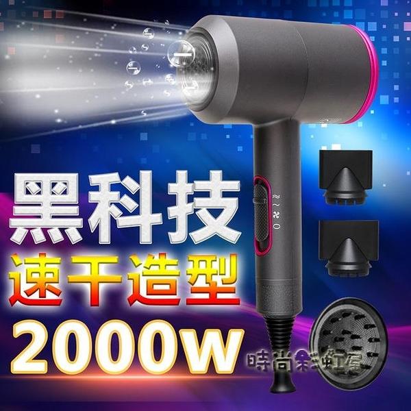 日本美規110V/220V英規2000W大功率風力電吹風機筒負離子錘子冷熱「時尚彩紅屋」