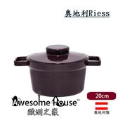 奧地利 RIESS 20cm 1.75L 琺瑯 燉鍋 附蓋(神秘紫) #2104-201