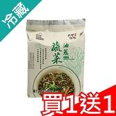 【買一送一】大甲佳旭乾麵-蔬菜油蔥488G/袋【愛買冷藏】
