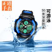 一件8折免運 兒童錶兒童手錶王者榮耀男孩男童女孩防水s小孩小學生運動電子錶