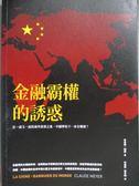 【書寶二手書T1/政治_JAB】金融霸權的誘惑-買下全世界後,中國夢的下一步會往哪裡去